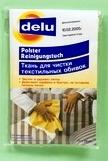 """Салфетки для деликатной чистки текстильной обивки """"DELU"""""""